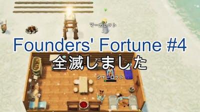 【Founders' Fortune #4】 全滅しました