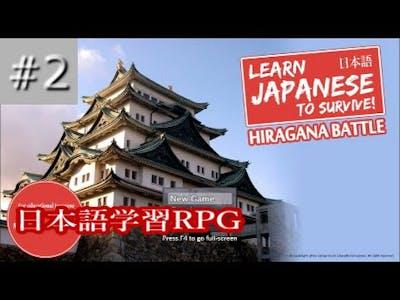 #2 【日本語学習RPG🇯🇵📓】Learn Japanese to Survive! HIRAGANA BATTLE