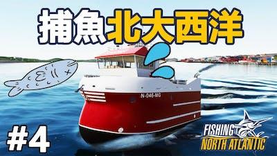 【麵包碎】我不小心害死了100,000KG的魚😱🐟   #4《捕魚北大西洋/Fishing: North Atlantic》