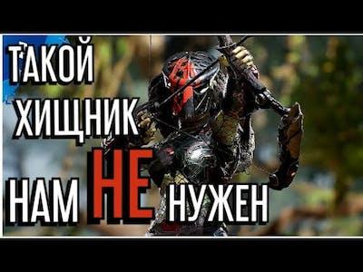 Predator:Hunting Grounds - ошибка?