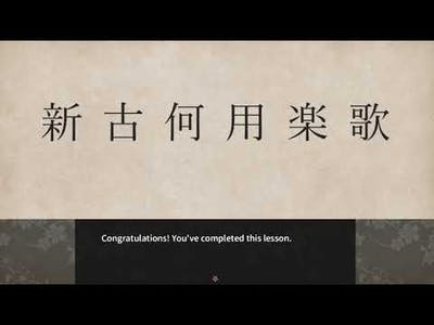 Learn Japanese To Survive! Kanji Combat Lesson 31: New, Old, What, Use, Music, Song