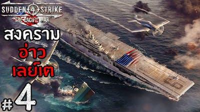 สงครามโลกครั้งที่ 2 ยุทธนาวี อเมริกาถล่มญี่ปุ่น  - Sudden Strike 4 DLC Pacific war US #4