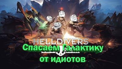 Спасаем Галактику от Идиотов / Helldivers