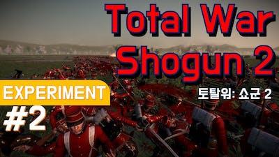 [Experiment] HEAVY GUNNERS VS RED COAT(UK) - Total War : Shogun2 // 쇼군 토탈워2