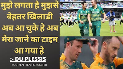 #fafduPlessis #southafrica #cricket #captain #retirement #onedayseriesstepped down as South Africa's