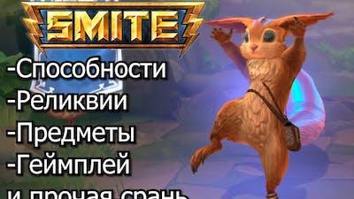 Как (не)правильно играть за Рататоска (SMITE)