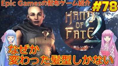 【Hand of Fate 2】琴葉姉妹がEpic Gamesのゲームを紹介したい #78