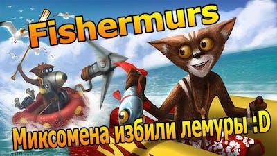 Fishermurs - Миксомена избили лемуры :D