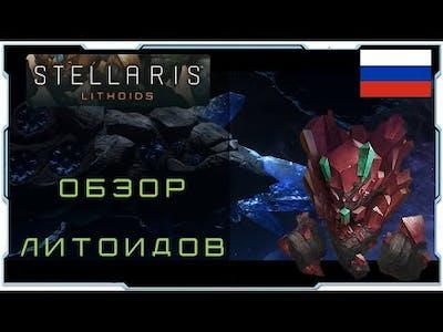 Stellaris Lithoids I Обзор Литоидов - внешний вид и новые фичи