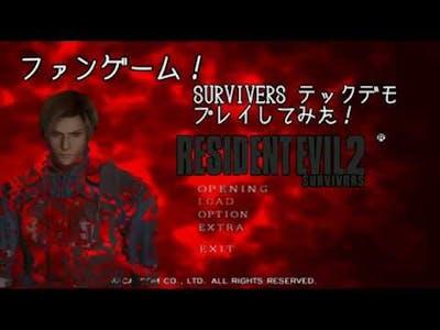 RESIDENT EVIL 2 SURVIVERS プレイしてみた