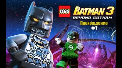 LEGO Batman 3: Beyond Gotham / Покидая Готэм Прохождение на русском Часть 1 Гонки по канализации