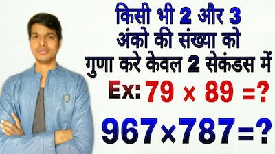How to  fast multiply two and three digits numbers in hindi