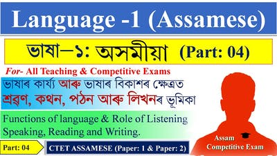 CTET Language 1 Assamese | শ্ৰৱণ, কথন, পঠন আৰু লিখনৰ ভূমিকা | Functions of Language & Role of LSRW