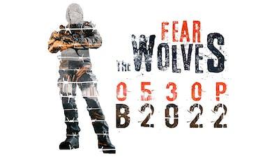 Fear The Wolves в 2021 году. Обзор спустя 3 года.