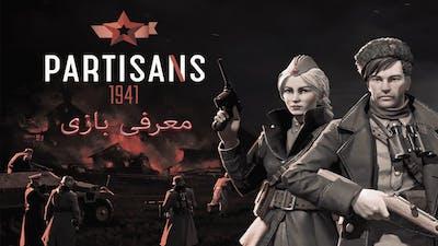معرفی و واکترو بازی پارتیزانز ۱۹۴۱   Partisans 1941 walkthrough