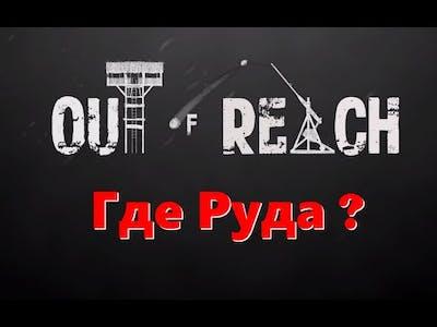 Out of reach - Как добывать Руду ?