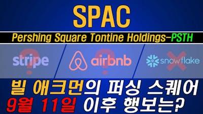 퍼싱 스쿼어 SPAC 소식-Pershing Square Tontine Holdings SPAC