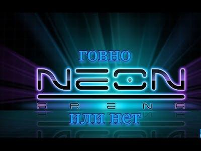 Neon arena говно или нет?