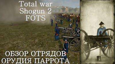 "Total war Shogun 2 ""Закат самураев"" Обзор отрядов: №11 Орудия Паррота"