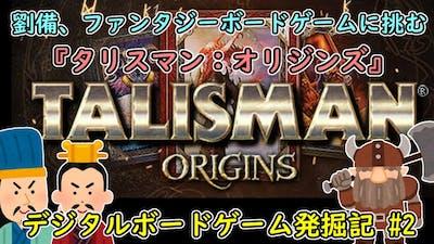 『Talisman: Origins(タリスマン:オリジンズ)』【三国志deゆっくり解説アニメ】