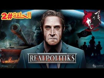 شرح  لعبة الواقع السياسي  الجوال realpolitiks Demo الحلقة #2