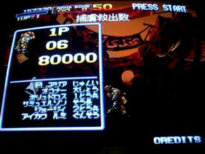 """Metal Slug X"" Neo-Geo MVS"