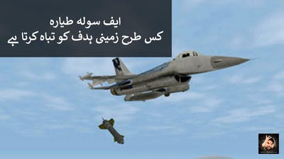 F-16 Multirole Fighter - Guided Ground Attack Training