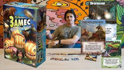 Замес. Казаки против помидоров Smash Up: Awesome Level 9000 Распаковка Unboxing