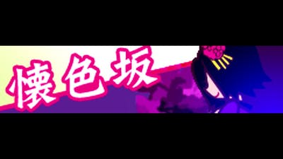 VALLEYSTONE 「懐色坂 (Endorfin. Cover)」