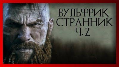 Вульфрик Странник (ч.2) (Warhammer FB I Total War)