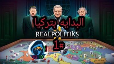 بدايه بتركيا Realpolitiks احتلال اضعف دوله  #1