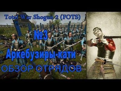"Total war Shogun 2 ""Закат самураев"" Обзор отрядов:№3 Аркебузиры-кати"