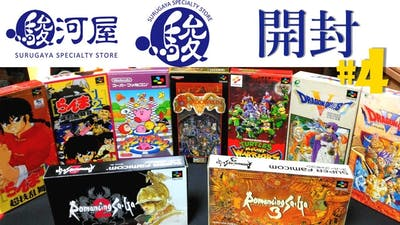 UNBOXING: 9 Super Famicom games Complete in Box 開封:箱説明書付きスーパーファミコンソフト9本