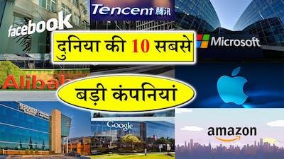 दुनिया की 10 सबसे बड़ी कंपनियां |World's Top 10 Biggest Companies |