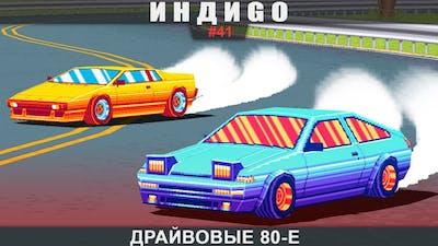ИндиGO #41 Драйвовые 80-е
