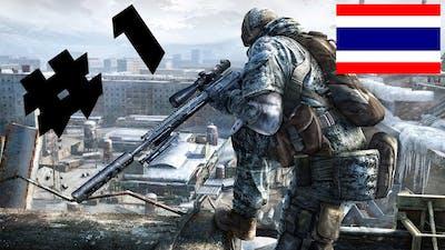 Sniper Ghost Warrior 2 DLC (mission1)