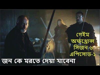 Game of Thrones Season - 6 , Ep- 1 explained in Bangla    Recap - New release    (spoiler alert)