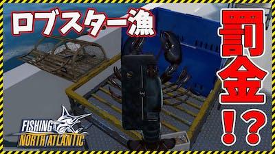 【Fishing: North Atlantic】新作の漁師シミュレーターでロブスター漁をしたら多額の罰金⁉【Steam】フィッシングノースアトランティック