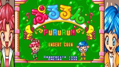 Pururun [ぷるるん] Game Sample - Arcade