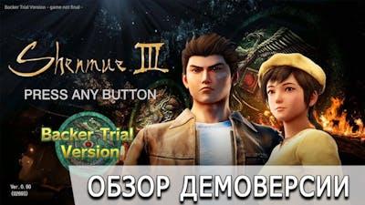 [ToVG Demo] Shenmue 3 Backer Trial Version. Обзор