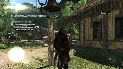 Assassins Creed - Freedom Cry #5