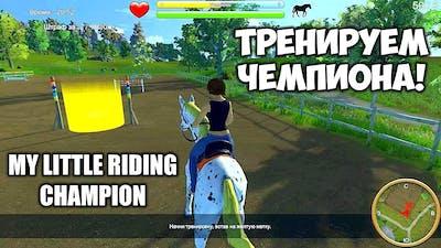 ТРЕНИРУЕМ ЧЕМПИОНА! Игра My Little Riding Champion. Часть 2